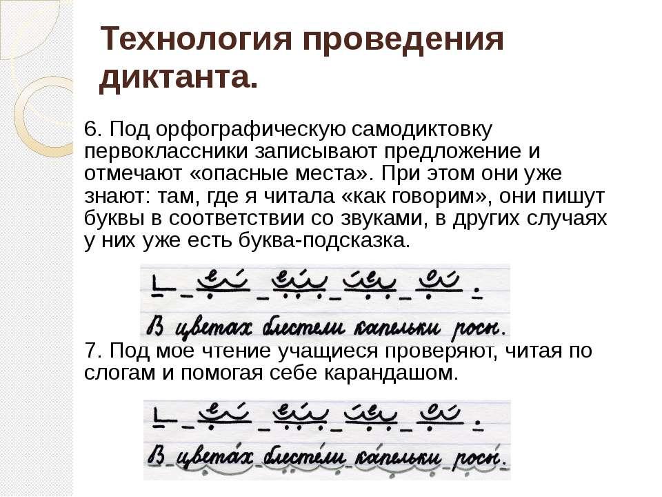 Технология проведения диктанта. 6. Под орфографическую самодиктовку первоклас...
