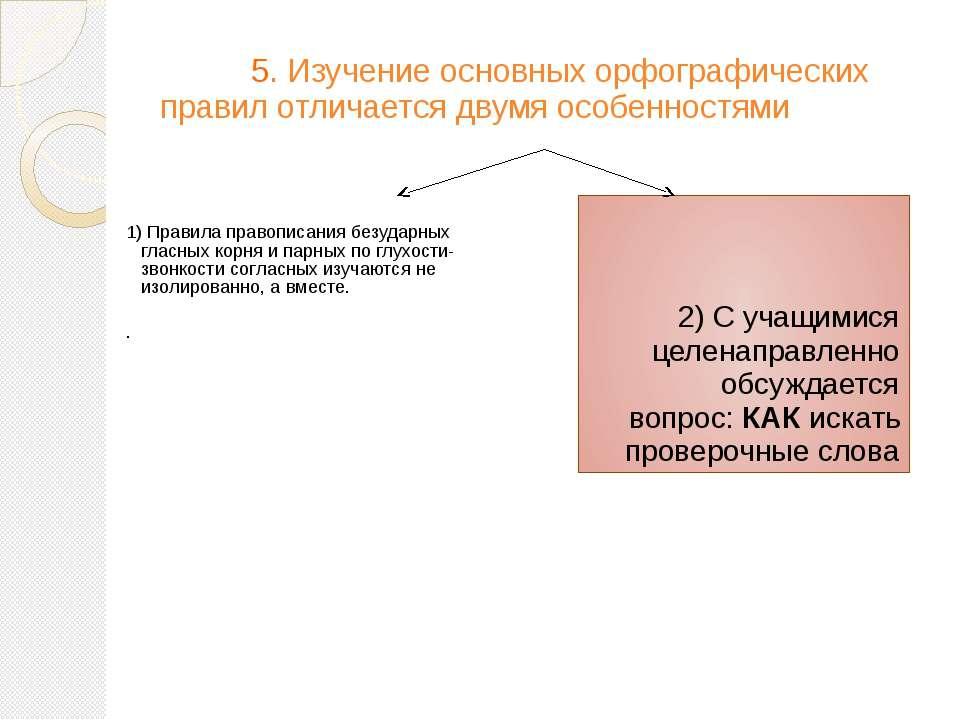 5. Изучение основных орфографических правил отличается двумя особенностями 1)...