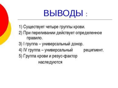 ВЫВОДЫ : 1) Существует четыре группы крови. 2) При переливании действует опре...