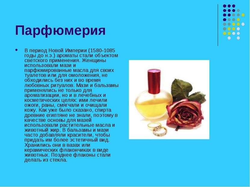 Парфюмерия В период Новой Империи (1580-1085 годы до н.э.) ароматы стали объе...