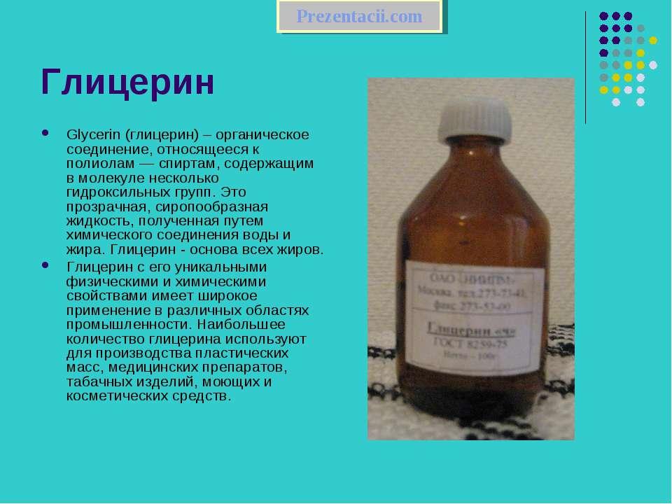 Глицерин Glycerin (глицерин) – органическое соединение, относящееся к полиола...