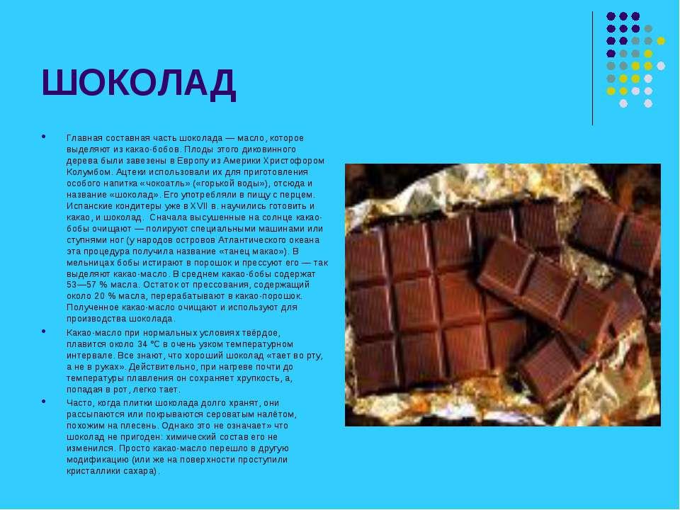 ШОКОЛАД Главная составная часть шоколада — масло, которое выделяют из какао-б...