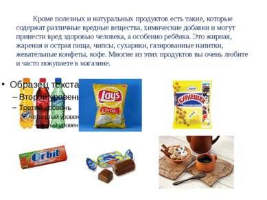 Кроме полезных и натуральных продуктов есть такие, которые содержат различные...