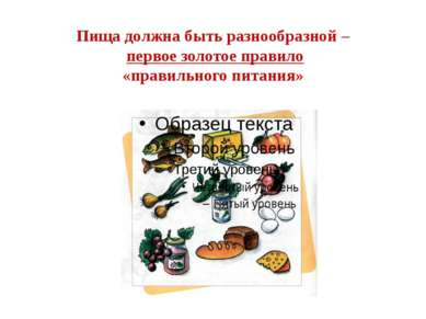 Пища должна быть разнообразной – первое золотое правило «правильного питания»