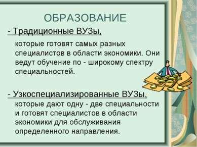 ОБРАЗОВАНИЕ - Традиционные ВУЗы, которые готовят самых разных специалистов в ...