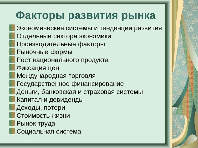 Факторы развития рынка Экономические системы и тенденции развития Отдельные с...