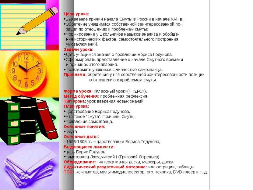 Цели урока: Выявление причин начала Смуты в России в начале XVII в. Обретение...