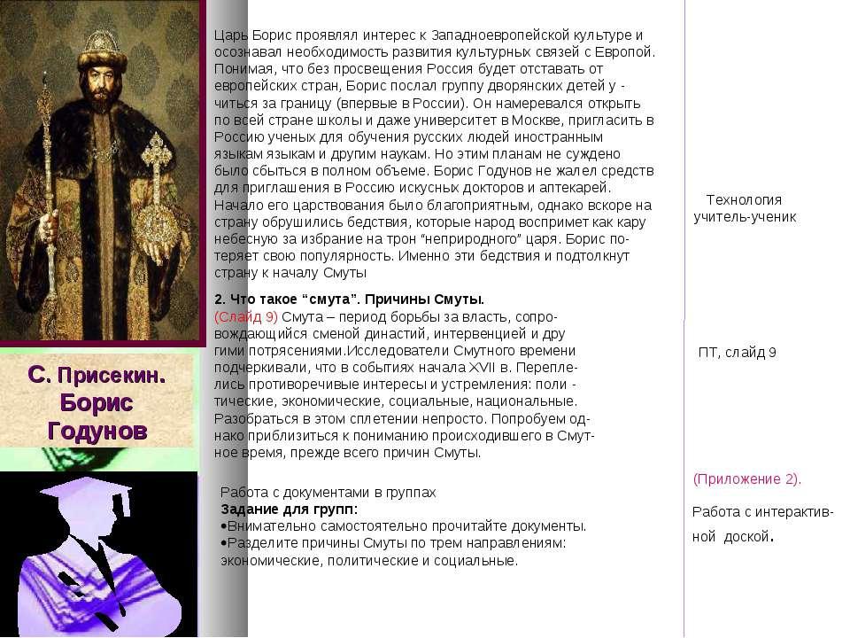 Царь Борис проявлял интерес к Западноевропейской культуре и осознавал необход...