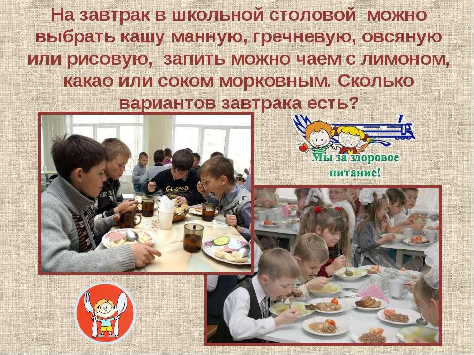 На завтрак в школьной столовой можно выбрать кашу манную, гречневую, овсяную ...