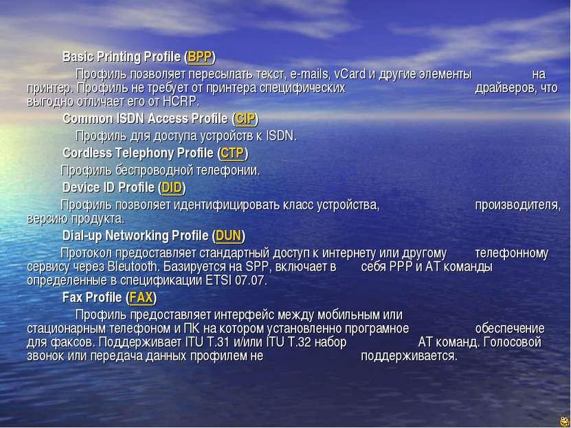 Basic Printing Profile (BPP) Профиль позволяет пересылать текст, e-mails, vCa...