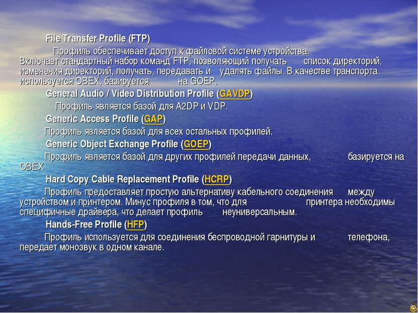 File Transfer Profile (FTP) Профиль обеспечивает доступ к файловой системе ус...