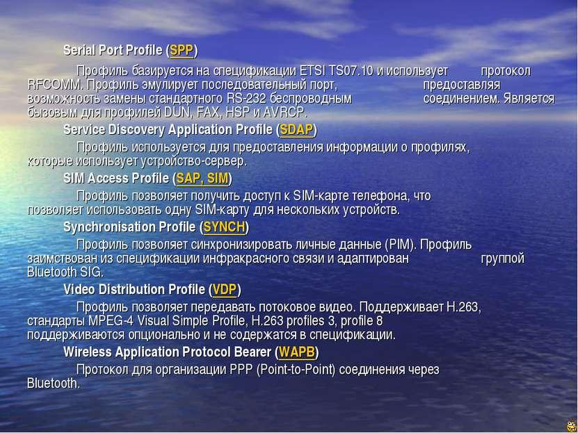 Serial Port Profile (SPP) Профиль базируется на спецификации ETSI TS07.10 и и...