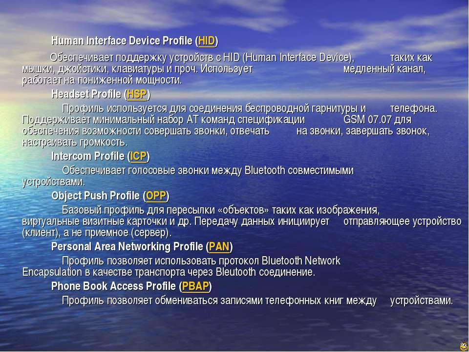 Human Interface Device Profile (HID) Обеспечивает поддержку устройств с HID (...