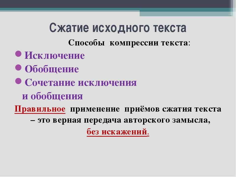 Сжатие исходного текста Способы компрессии текста: Исключение Обобщение Сочет...