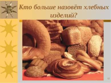 Кто больше назовёт хлебных изделий? *