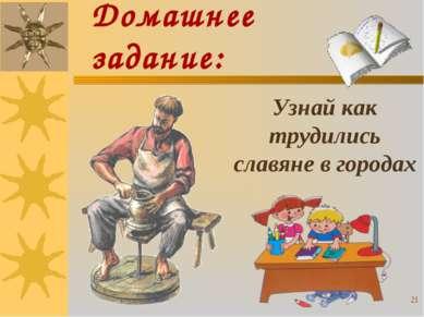 Домашнее задание: Узнай как трудились славяне в городах *
