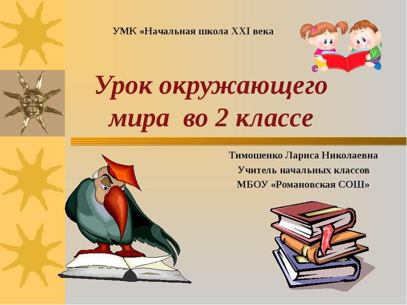 Урок окружающего мира во 2 классе Тимошенко Лариса Николаевна Учитель начальн...
