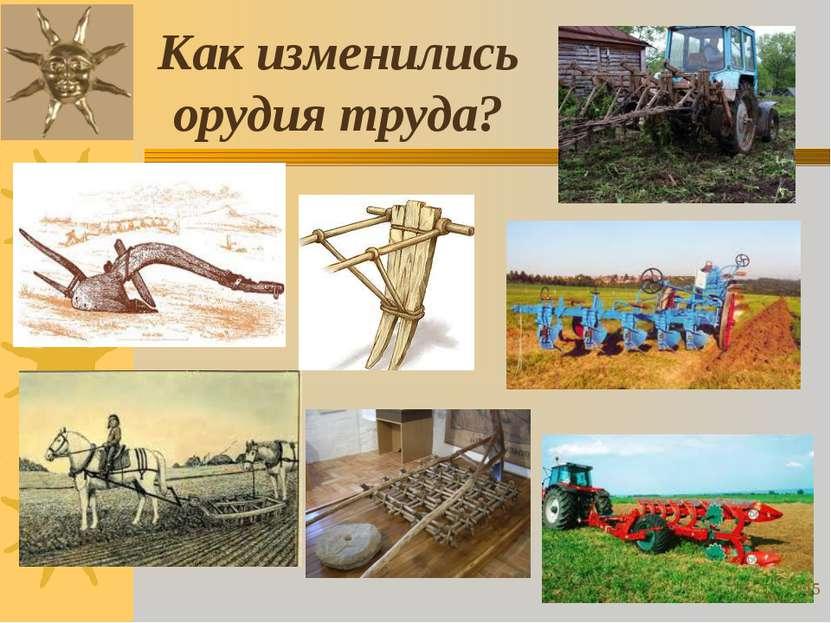 Как изменились орудия труда? *