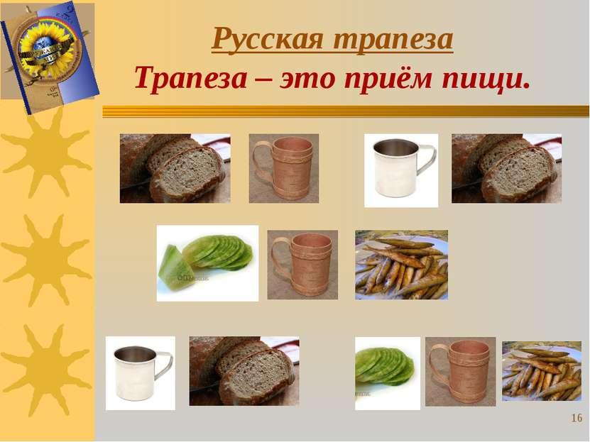Русская трапеза Трапеза – это приём пищи. *