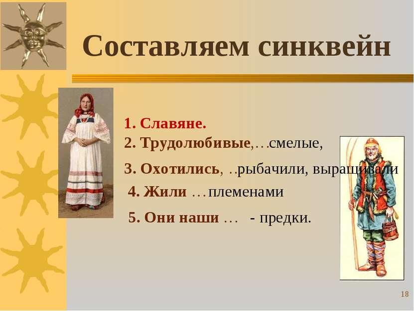 1. Славяне. 2. Трудолюбивые,… 3. Охотились, … 4. Жили … - предки. 5. Они наши...