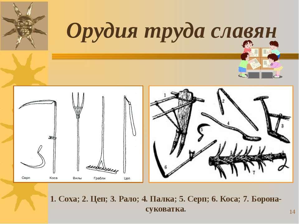 Орудия труда славян 1. Соха; 2. Цеп; 3. Рало; 4. Палка; 5. Серп; 6. Коса; 7. ...