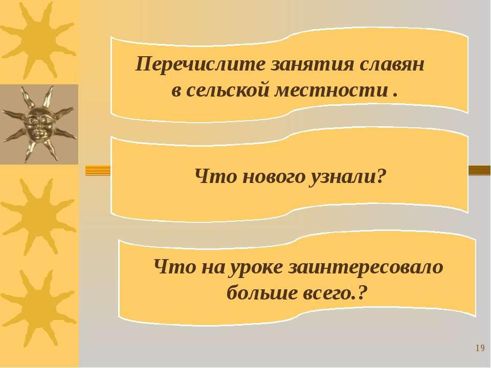 Перечислите занятия славян в сельской местности . Что нового узнали? Что на у...