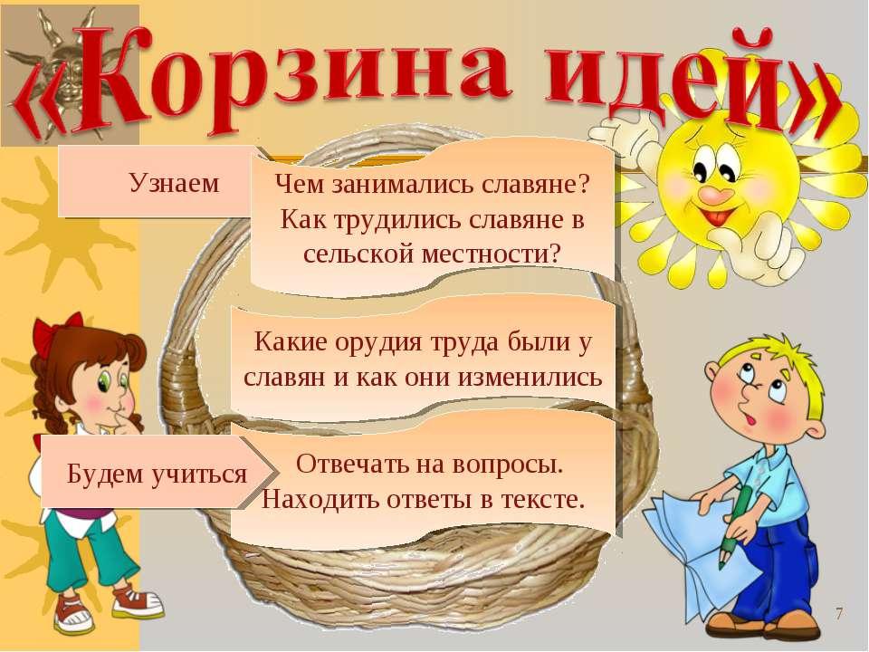 Узнаем * Чем занимались славяне? Как трудились славяне в сельской местности? ...