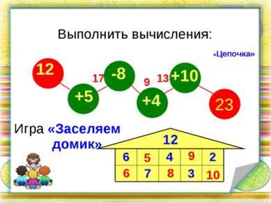 Выполнить вычисления: Игра «Заселяем домик» «Цепочка» 17 9 13 6 5 8 9 10 23