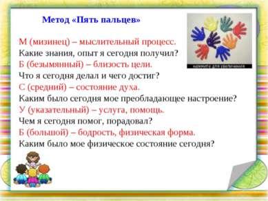 Метод «Пять пальцев» М (мизинец) – мыслительный процесс. Какие знания, опыт я...