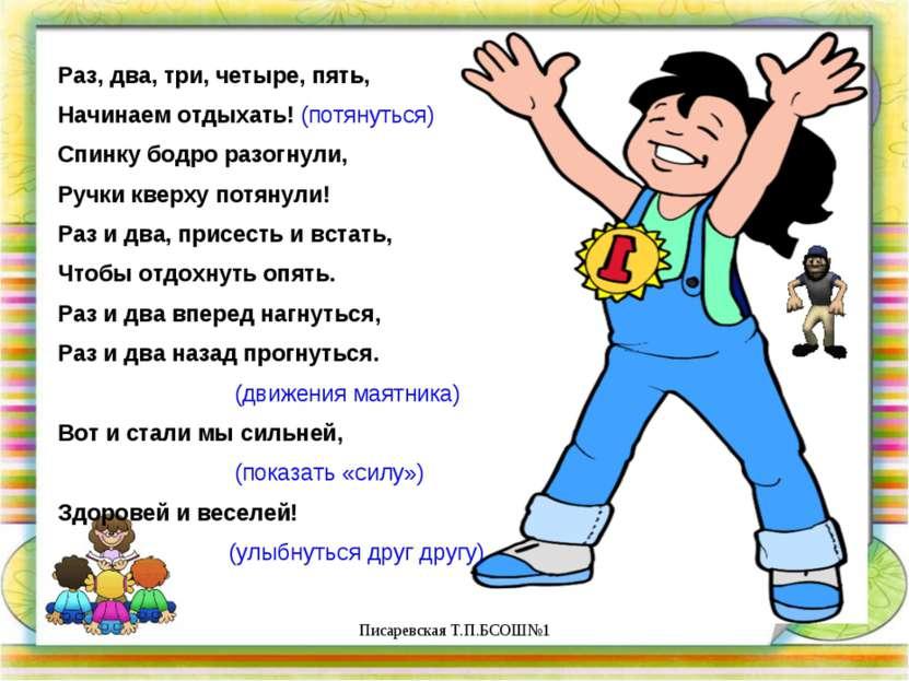 Писаревская Т.П.БСОШ№1 Раз, два, три, четыре, пять, Начинаем отдыхать! (потян...