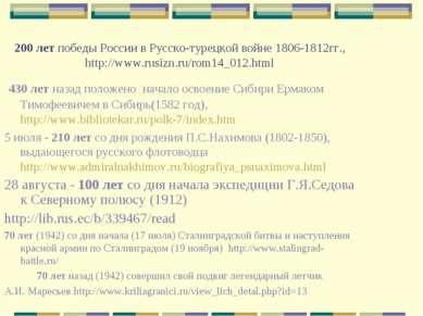 430 лет назад положено начало освоение Сибири Ермаком Тимофеевичем в Сибирь(1...