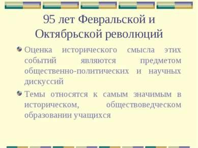 95 лет Февральской и Октябрьской революций Оценка исторического смысла этих с...