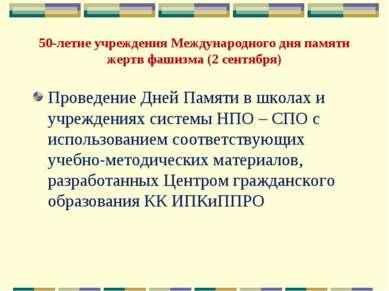 50-летие учреждения Международного дня памяти жертв фашизма (2 сентября) Пров...