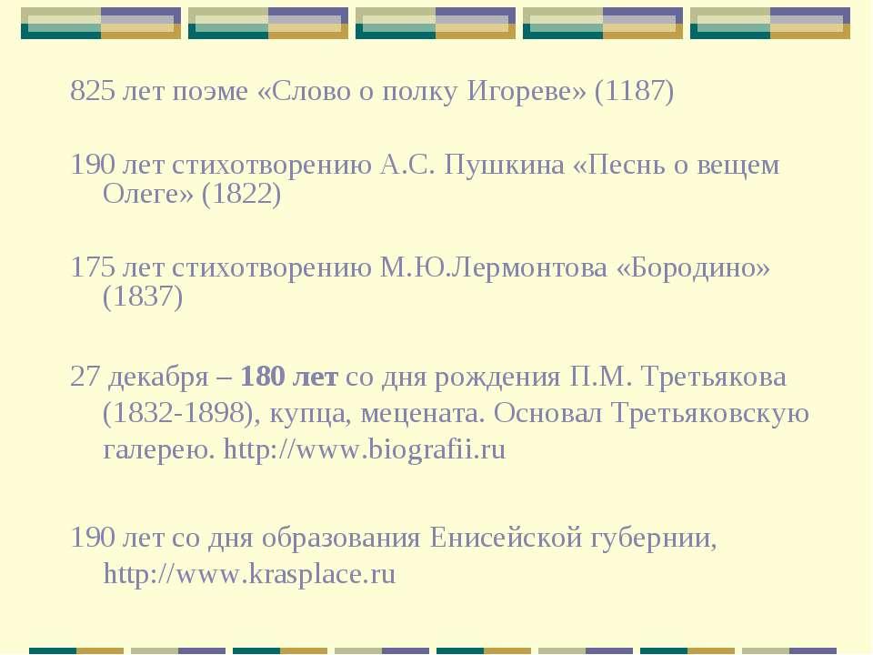 825 лет поэме «Слово о полку Игореве» (1187) 190 лет стихотворению А.С. Пушки...