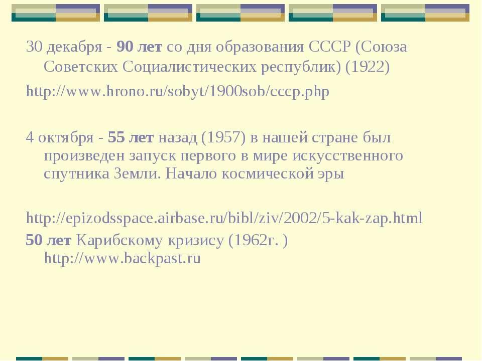 30 декабря - 90 лет со дня образования СССР (Союза Советских Социалистических...