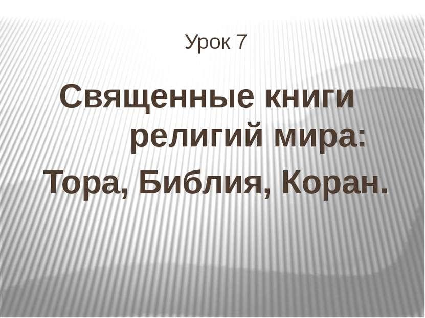 Урок 7 Священные книги религий мира: Тора, Библия, Коран.