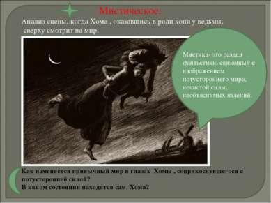 Мистическое: Анализ сцены, когда Хома , оказавшись в роли коня у ведьмы, свер...