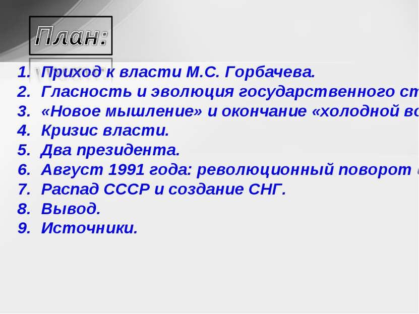 Приход к власти М.С. Горбачева. Гласность и эволюция государственного строя. ...