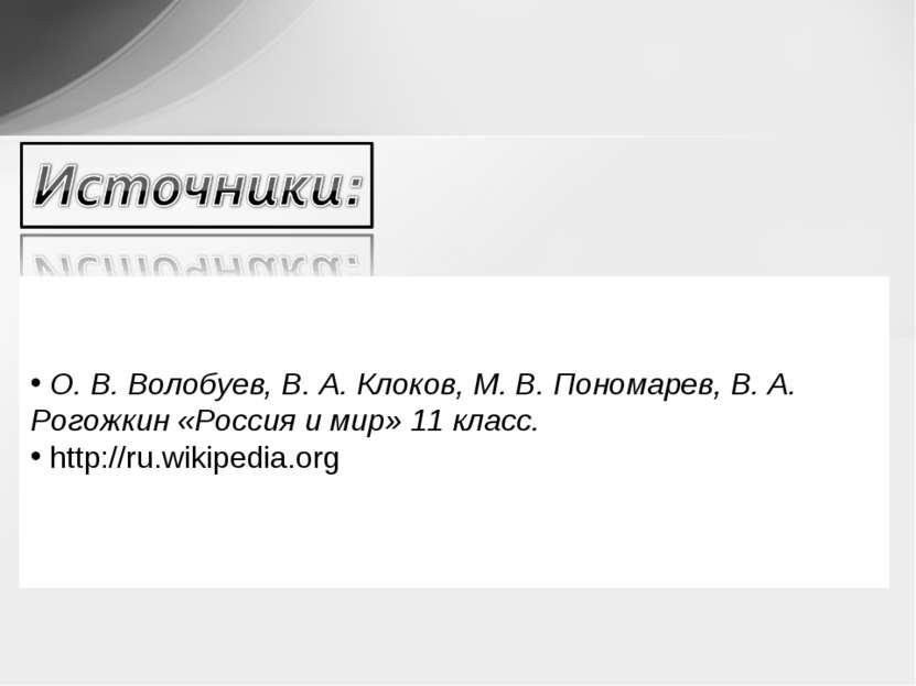 О. В. Волобуев, В. А. Клоков, М. В. Пономарев, В. А. Рогожкин «Россия и мир» ...