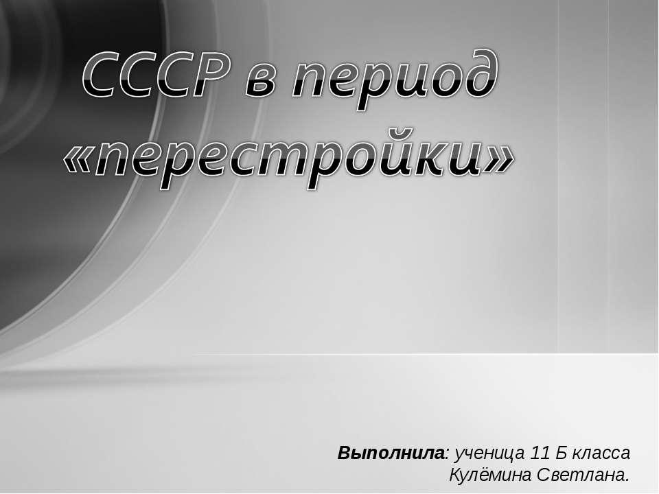 Выполнила: ученица 11 Б класса Кулёмина Светлана.