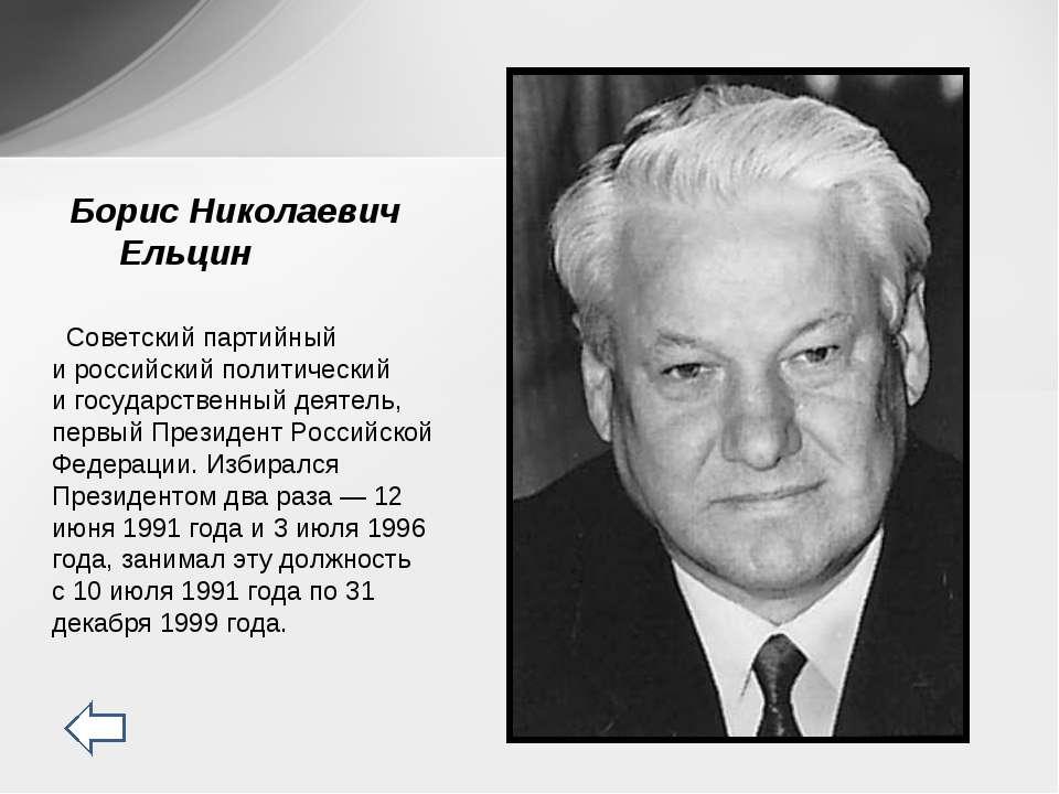 Советскийпартийный ироссийскийполитический игосударственный деятель, пе...