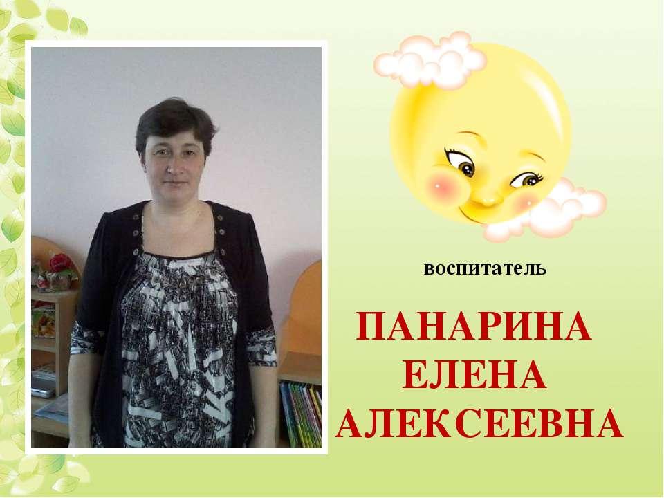 ПАНАРИНА ЕЛЕНА АЛЕКСЕЕВНА воспитатель