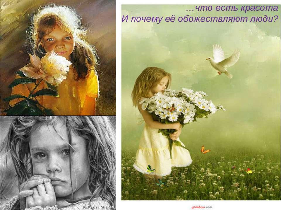 * * …что есть красота И почему её обожествляют люди?