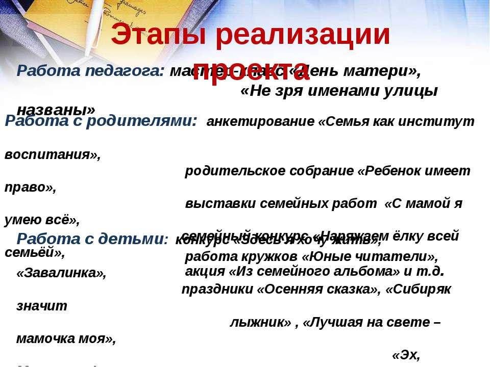 Работа педагога: мастер-класс «День матери», «Не зря именами улицы названы» Э...