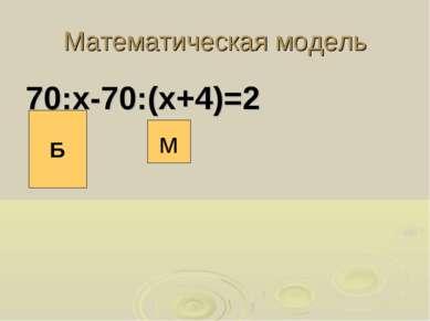 Математическая модель 70:х-70:(х+4)=2 Б м