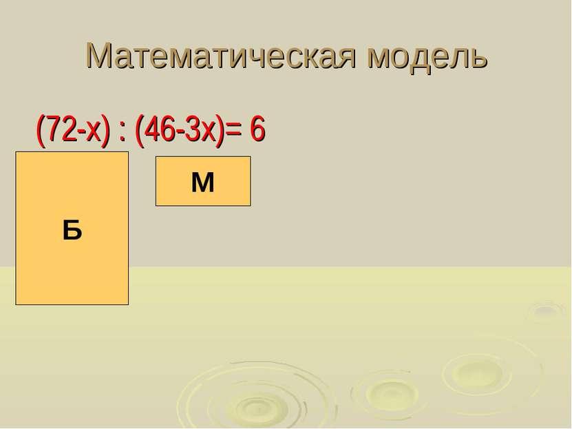 Математическая модель (72-х) : (46-3х)= 6 М Б