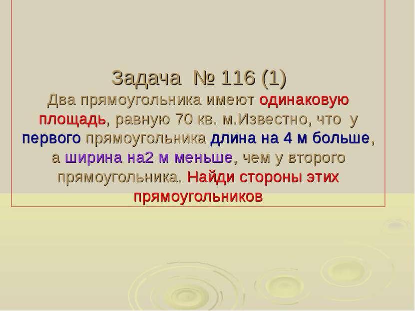 №116 (1) Задача № 116 (1) Два прямоугольника имеют одинаковую площадь, равную...