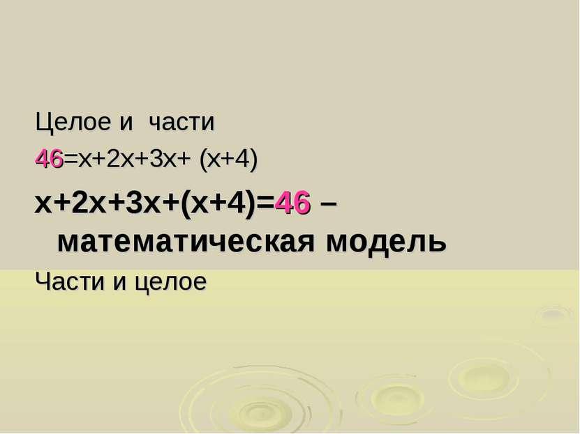 Целое и части 46=х+2х+3х+ (х+4) х+2х+3х+(х+4)=46 – математическая модель Част...