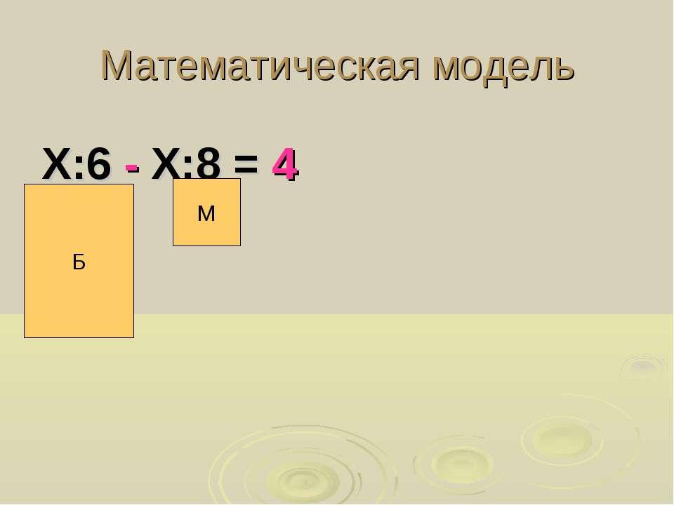 Математическая модель Х:6 - Х:8 = 4 Б М