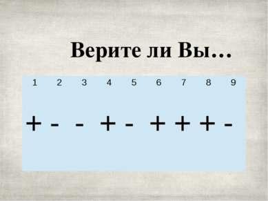 Верите ли Вы… 1 2 3 4 5 6 7 8 9 + - - + - + + + -